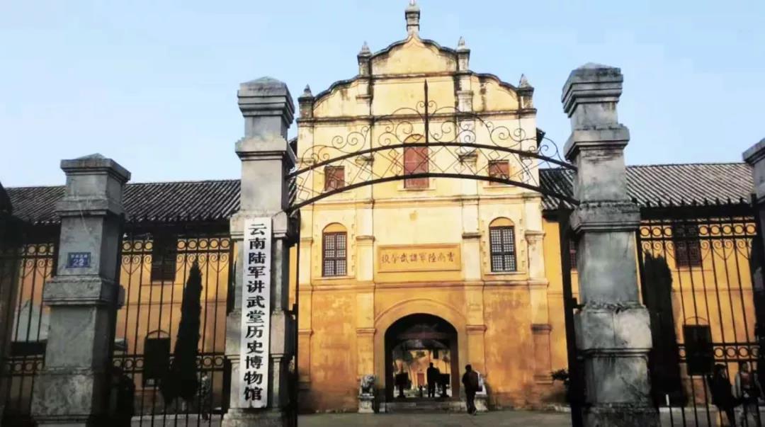 云南陆军讲武学校历史博物馆