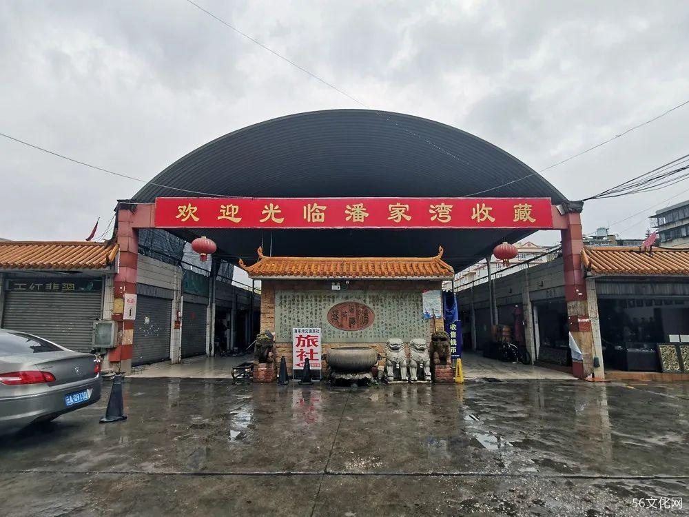 潘家湾文化艺术收藏品市场