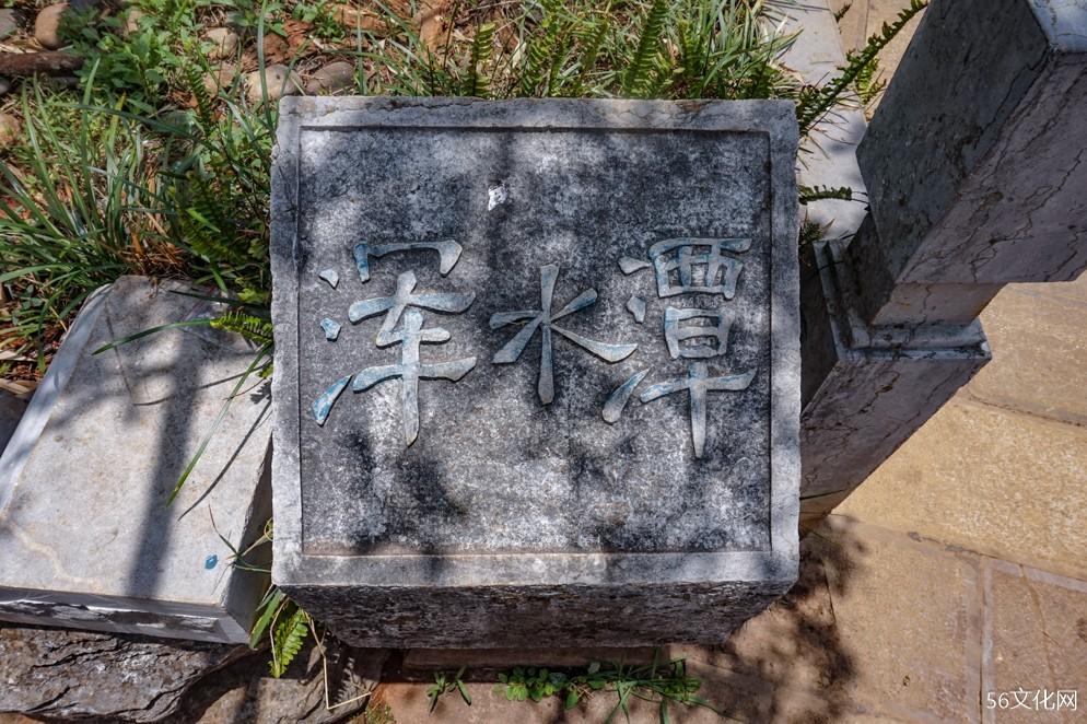 浑水潭石碑
