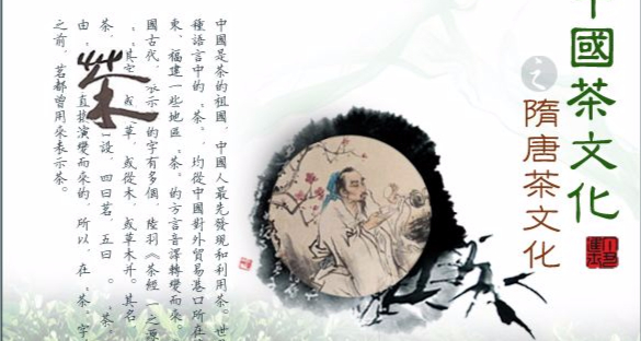 隋唐茶文化