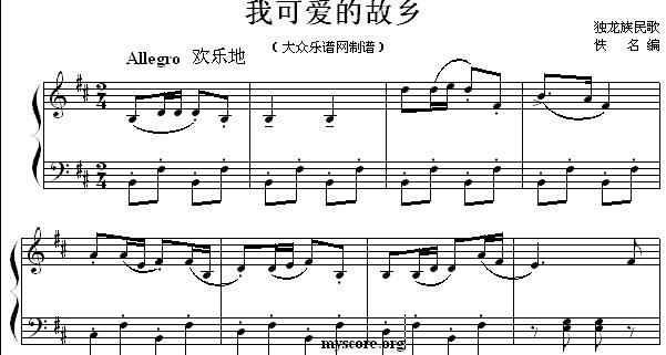 独龙族民歌