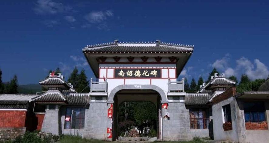 南诏太和城遗址