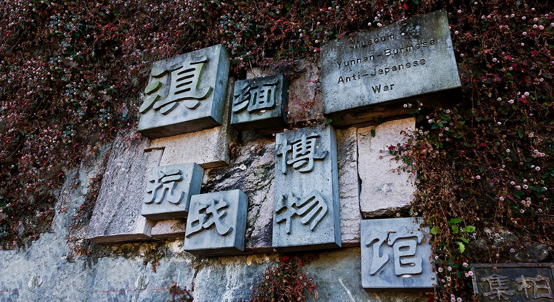 滇缅抗战博物馆