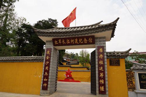 红军长征柯渡纪念馆