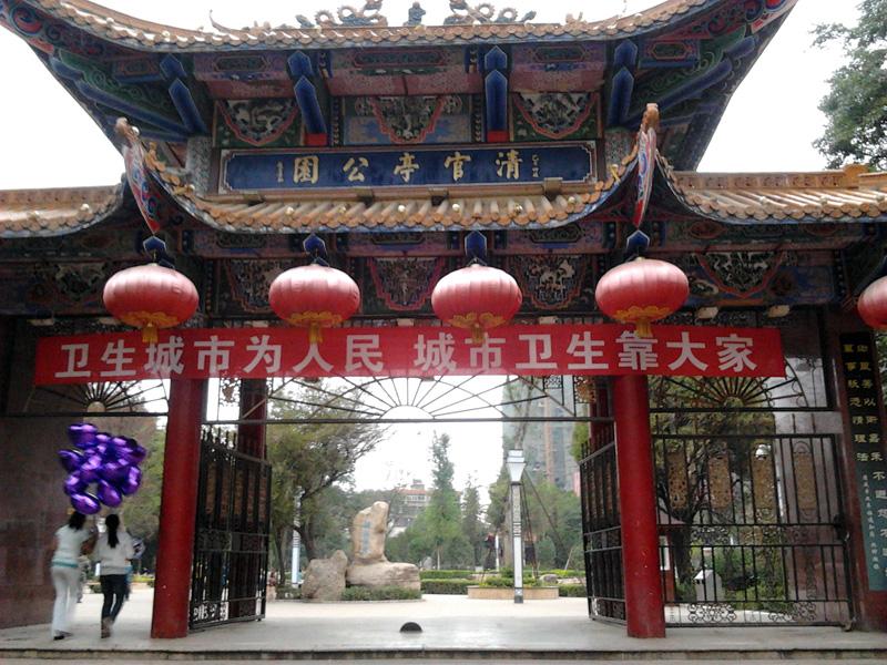 清官亭公园