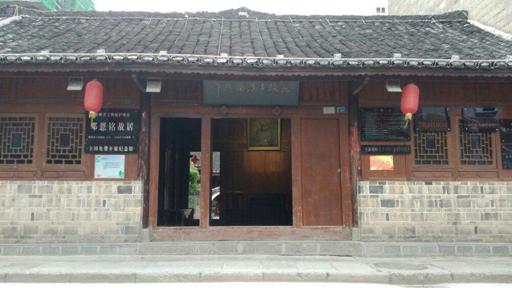 刘平楷烈士故居