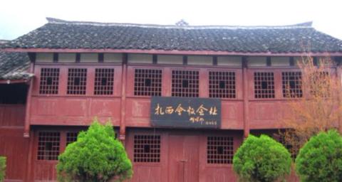 扎西会议纪念馆