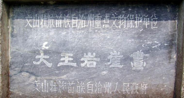 麻栗坡大王岩岩画