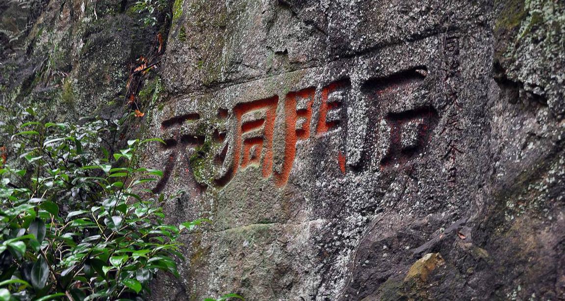 石门摩崖石刻